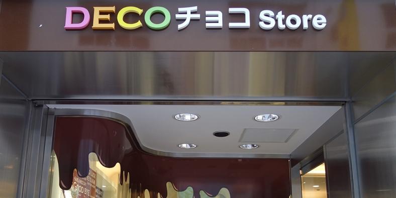 decochoko1