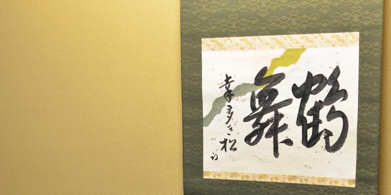 tsurukou14